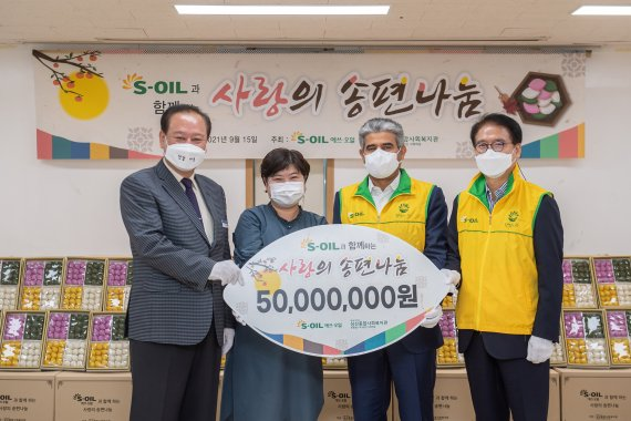 에쓰오일, 5천만원 상당 추석 선물 저소득가정에 전달