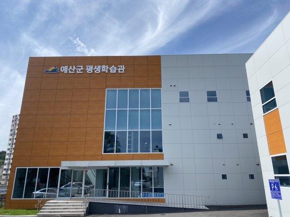 예산군 평생학습관 27일 개관…평생교육 활성화 사업 추진