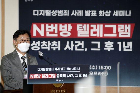 """n번방 사건 1년…""""수많은 가해자들, 다시 활동 중"""""""