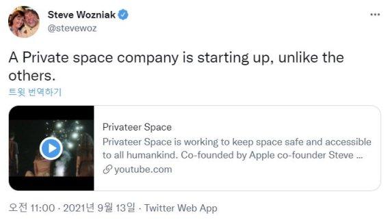 애플 공동창업자 워즈니악, 민간 우주 청소 기업 세운다