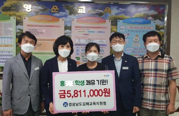김해교육청, '영운초 방화셔터 피해학생'에 성금 전달