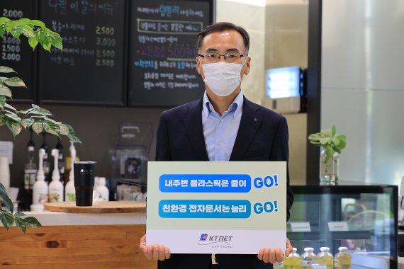 차영환 KTNET 사장, 친환경 실천 '고고챌린치' 동참
