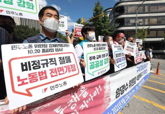 '불법 집회 혐의' 양경수 민노총 위원장 구속 유지..법원 기각