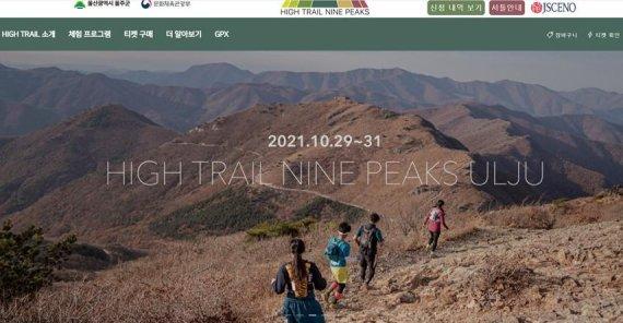 국내 최고 난이도 '울주 나인피크 트레일'..오는 10월 말 개최