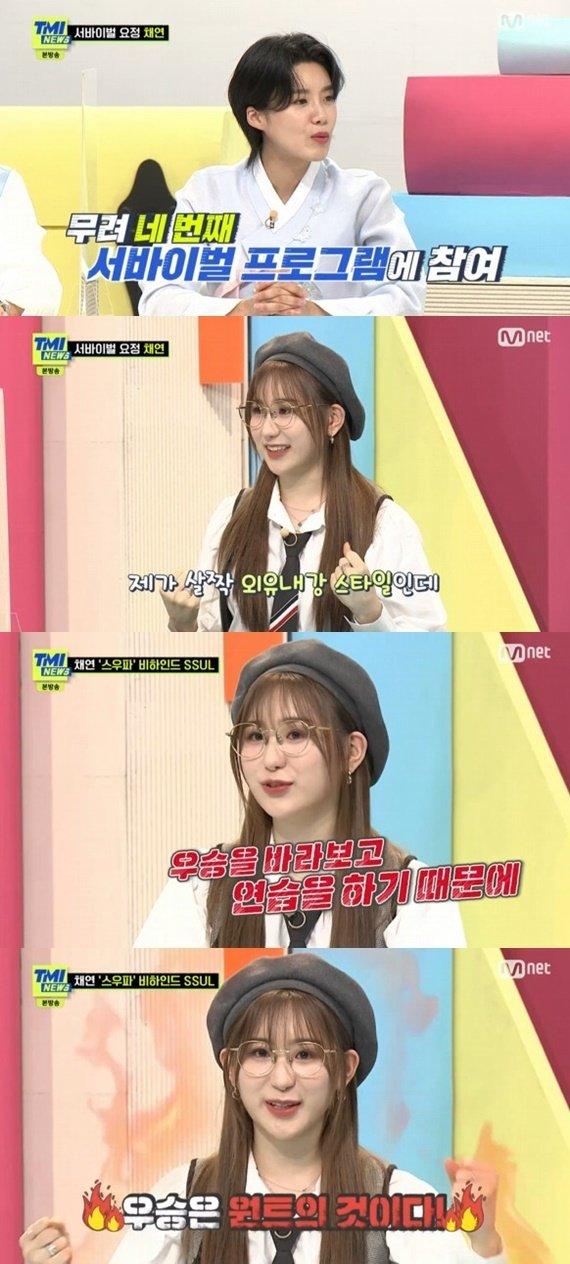 """이채연 """"원트, 우승 목표로 연습 중""""…4번째 서바이벌 참여"""