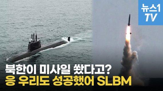 [영상] 북한 미사일 쏜 날, 韓 독자 개발한 SLBM 잠수함 발사 성공