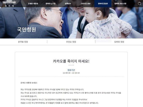"""""""플랫폼을 정치적 희생물로? 카카오를 죽이지 마세요""""…靑청원 등장"""