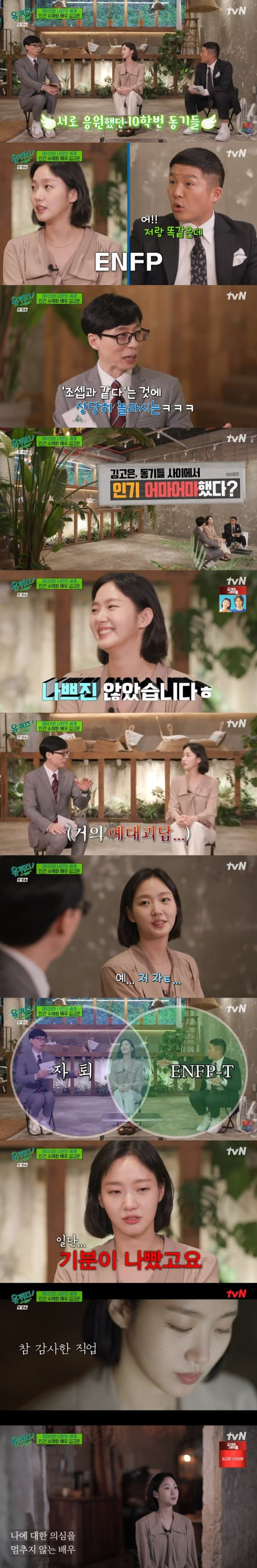 """김고은 '유퀴즈' 떴다…""""한예종 자퇴, 배우는 참 감사한 직업""""(종합)"""