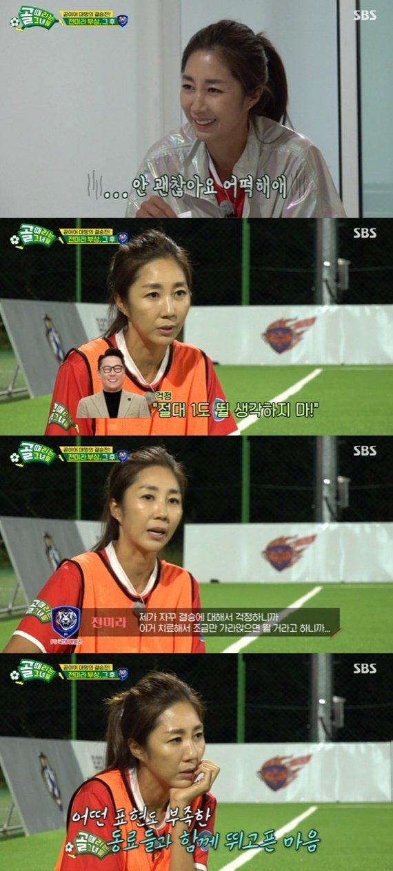"""윤종신, 전미라 '골때녀' 부상 투혼에 """"절대 뛸 생각하지 마"""" 만류"""