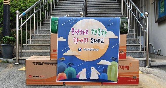 부산국세청, 지적장애인시설 '성우원'에 위문품·성금 전달