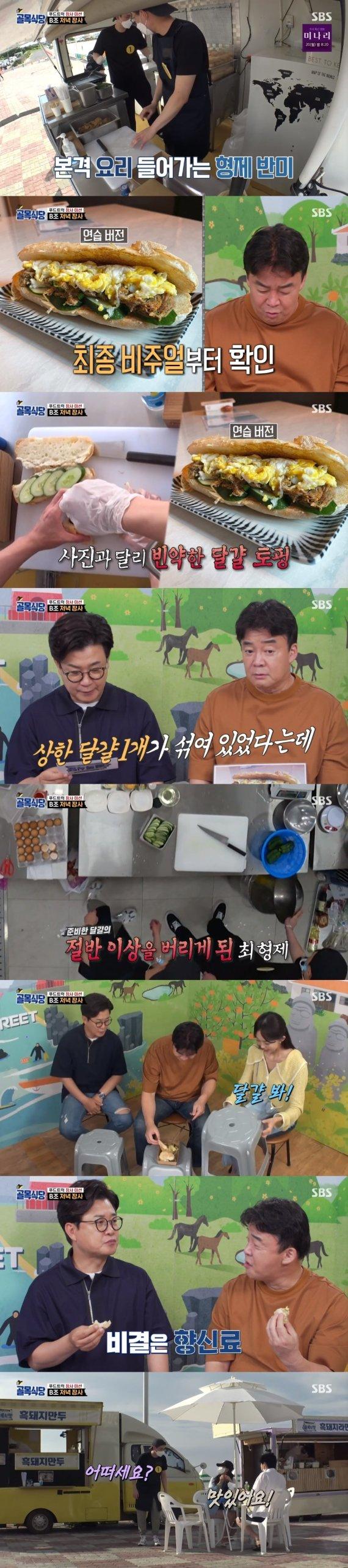 최명근X최재문 형제, 달걀 부족 사태 맛으로 극복…흑돼지반미 '극찬'