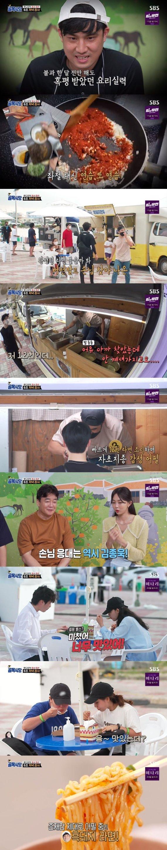 """김종욱, 한 달만에 폭풍 성장…""""맛이 미쳤어"""" 손님 극찬받은 흑돼지라면"""