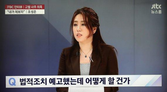"""조성은·박지원, 보도 전 한번 더 만났다…""""제보 관련 얘기는 안해"""""""
