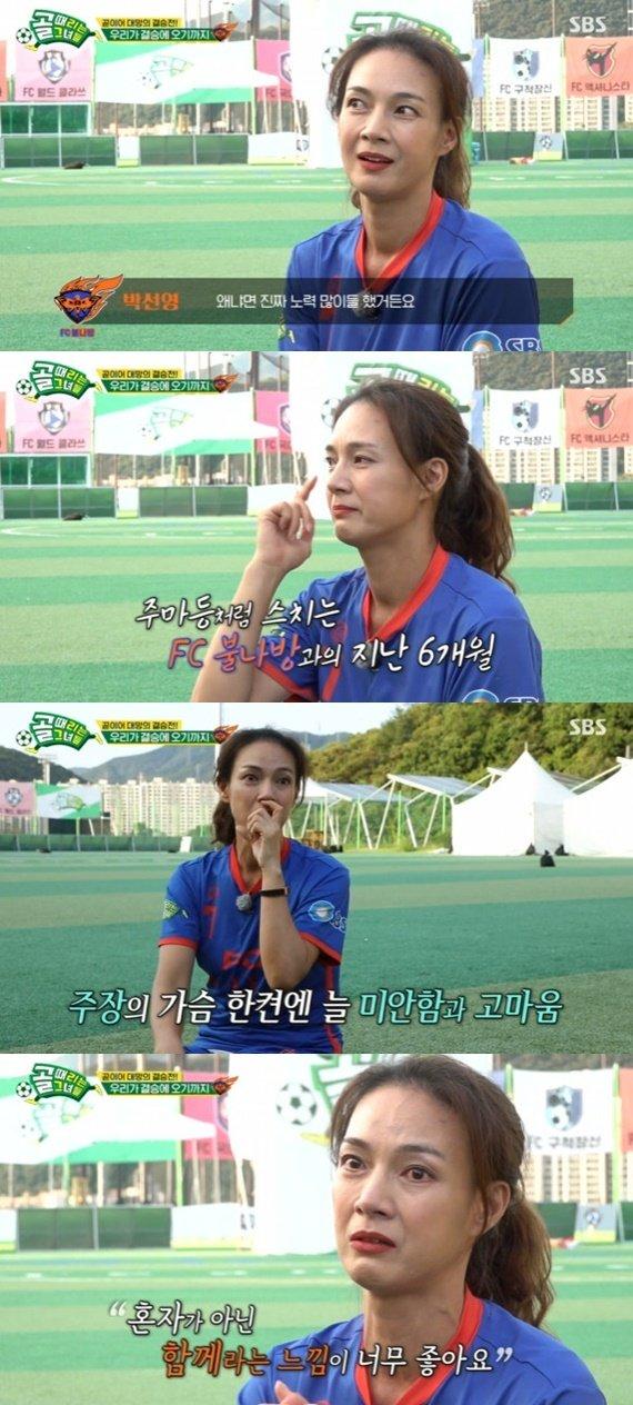"""박선영, '골때녀' 결승 앞두고 눈물…""""진짜 노력 많이 했다"""""""