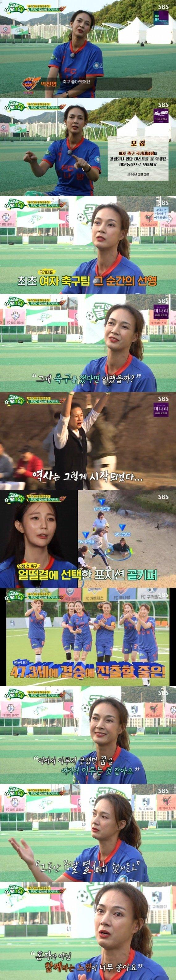 """박선영, '골때녀' 있게 한 최강자…""""이루지 못한 꿈 이룬 것 같아"""" [RE:TV]"""
