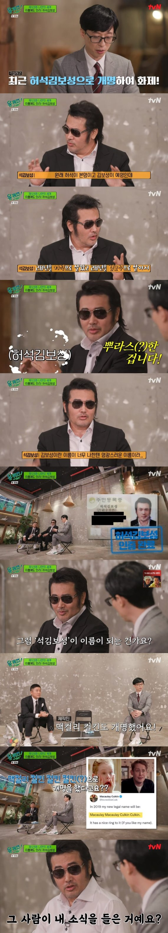 김보성→허석김보성, 개명한 이유는…새 주민등록증 깜짝 공개 [RE:TV]