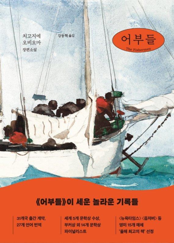 치고지에 오비오마 신작 '어부들', 한국 출간