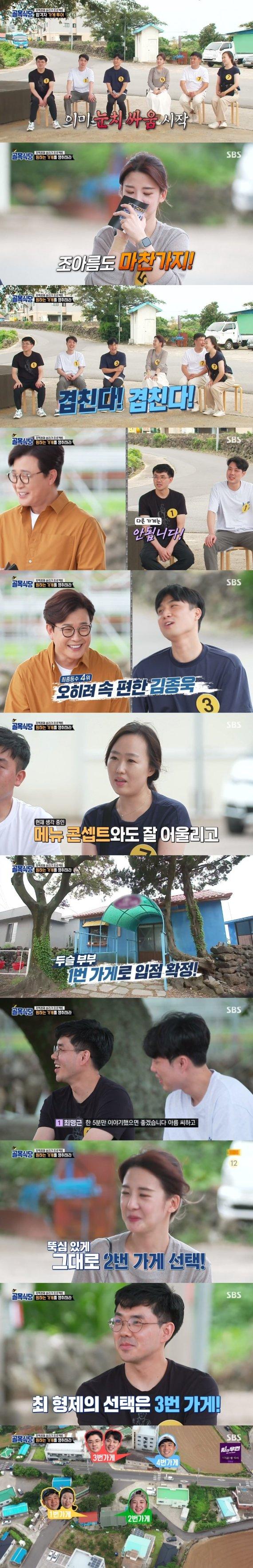 '골목식당' 조아름 vs 최 형제, 똑같이 2번 가게 원했다…눈치 싸움 [RE:TV]