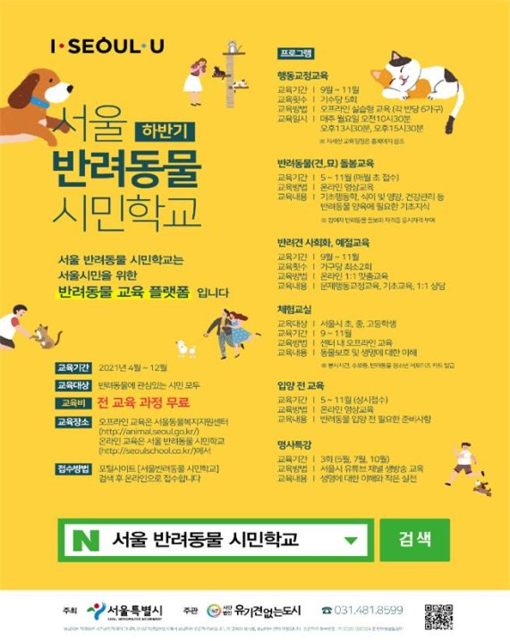 '서울 반려동물 시민학교' 현장 체험형 교육 시작…교육생 모집