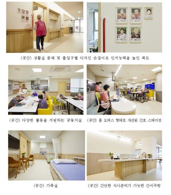 '치매시설도 내 집처럼'…서울시, 전국 최초 '치매전담실 디자인' 개발