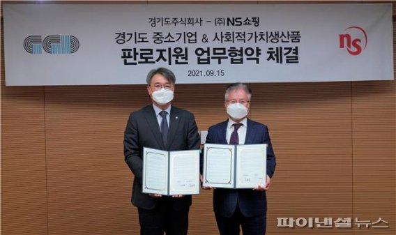 경기도주식회사-NS홈쇼핑 중기 판로개척 '맞손'