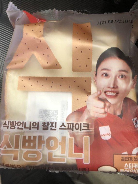 '김연경 식빵' 논란.. 잼도 없는데 3장에 1800원? 소포장이라 좋은데?