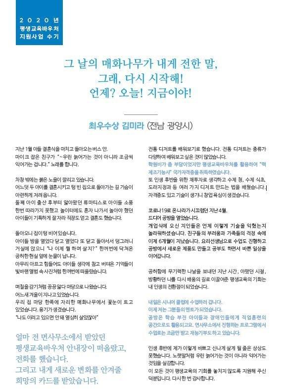 """""""평생교육바우처로 '떡제조기능사' 자격증 땄어요""""…수기 공모"""