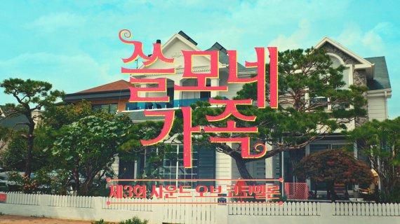 KT '쓸모네 가족' 캠페인 영상 1700만뷰 돌파