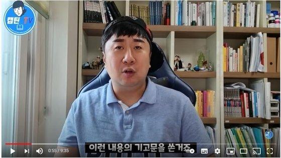 """""""패배자 새X야"""" 개그맨에 욕 퍼부은 與 청년대변인 논란"""