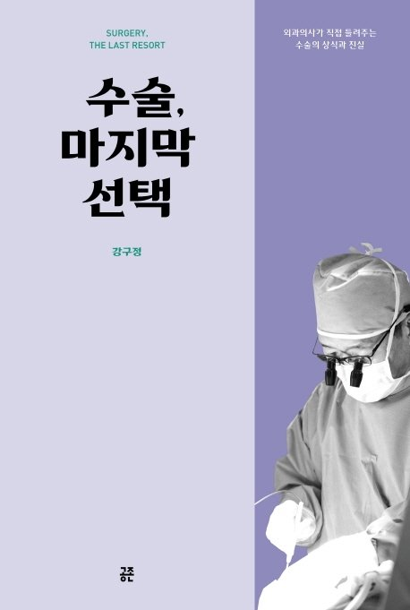 [신간] 수술, 마지막 선택