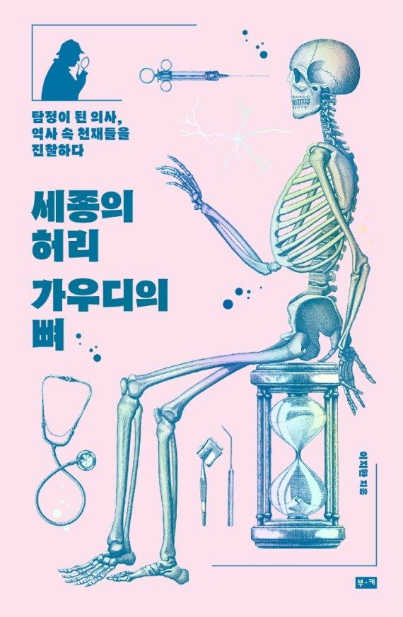 [신간] 세종의 허리 가우디의 뼈