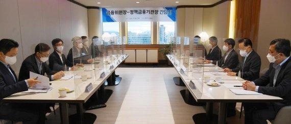 금융위원장-정책금융기관장 간담회