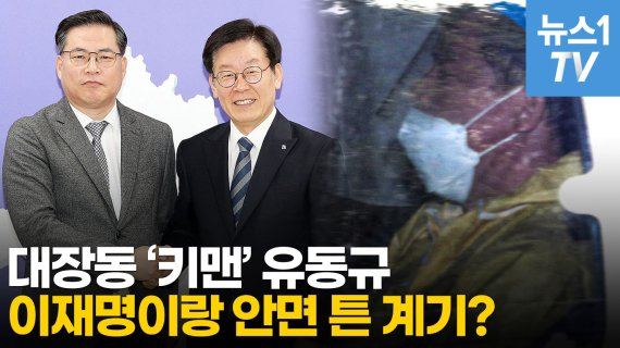 영상] 대장동 '키맨' 유동규…이재명과 안면 튼 계기는 '아파트' - 파이낸셜뉴스