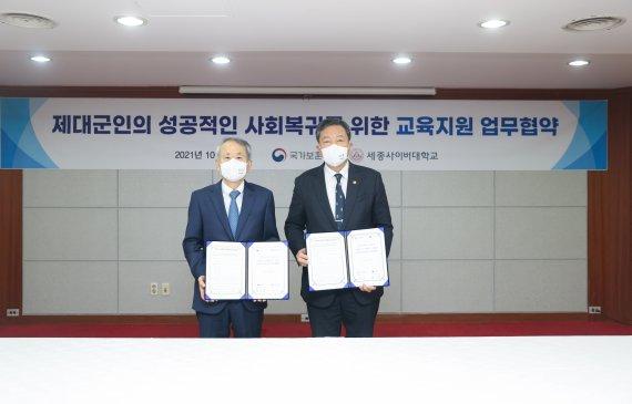 보훈처, 세종사이버대와 '제대군인 교육지원' 관·학 협력 업무협약