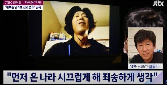 검찰, '대장동 키맨' 남욱 변호사와 소환 일정 조율