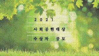[社告] 2021 사회공헌대상 수상자를 공모합니다