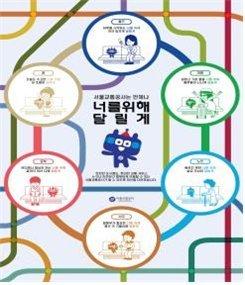 서울교통공사, '2021 또타 일러스트 공모전' 우수작품 시상