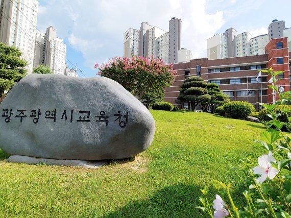 광주교육청 '회의록 위조 논란' 매입형 유치원사업 일시 중지