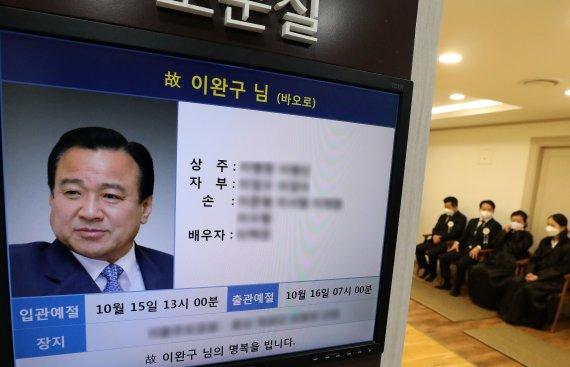 """이춘희 세종시장 """"이완구 전 총리 별세 깊은 애도"""""""