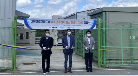 울산TP 마이크로그리드용 수소연료전지 분산발전 시스템 준공