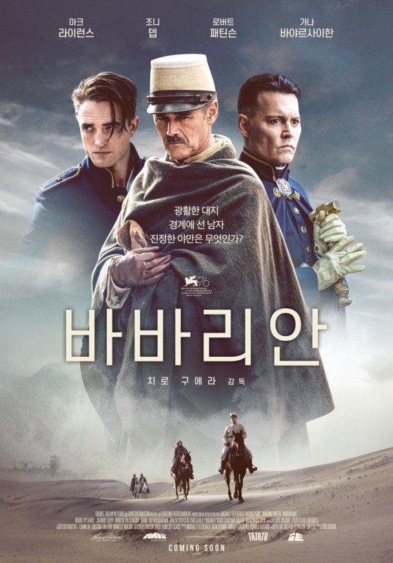 조니 뎁, 스크린 컴백 영화 '바바리안' 국내 개봉
