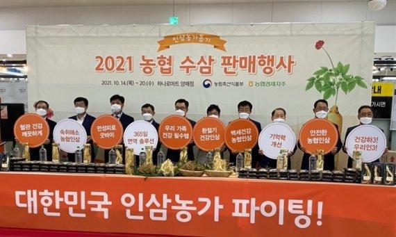 농협, 인삼농가 돕기'햇수삼 직거래 행사'개최