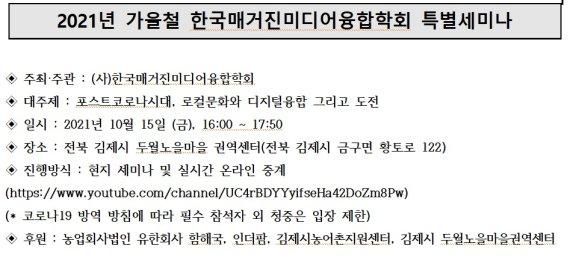 매거진미디어융합학회, 김제 두월노을서 온라인 세미나