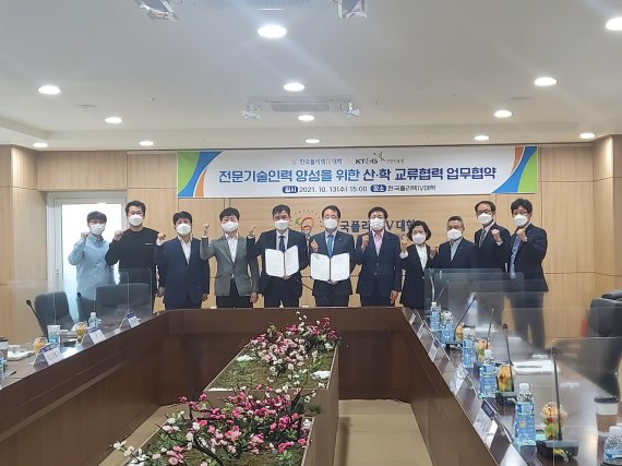 대전 폴리텍, KT&G 신탄진공장과 전문기술인력 양성 협약