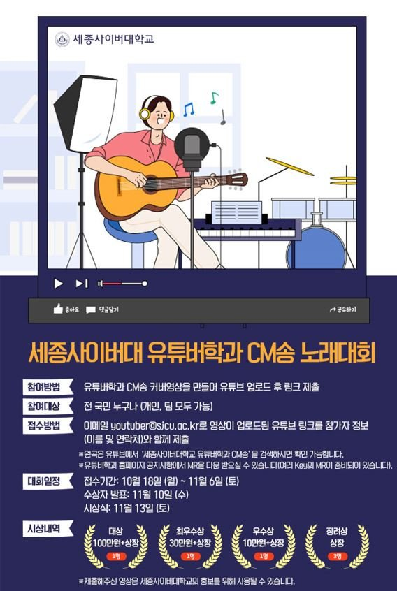 세종사이버대 유튜버학과 'CM송 노래 대회' 개최