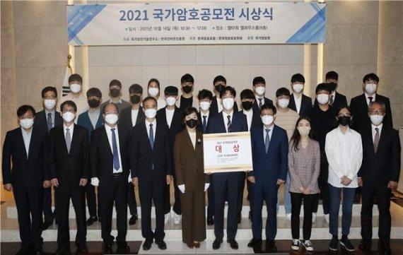 국정원, 2021 국가암호공모전 시상식 개최...국민대팀 대상 수상