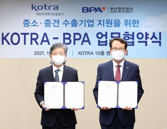 BPA-코트라, 수출 중기 해외물류 지원