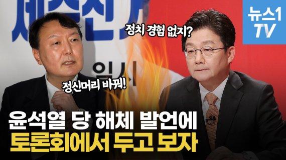 """[영상] 유승민, 윤석열 당해체 발언에 """"비겁해…왜 들어왔는지 이해 안 가"""""""