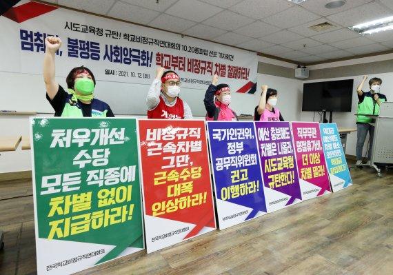 교육공무직 임금교섭 '마라톤 협상'…돌봄·급식대란 우려