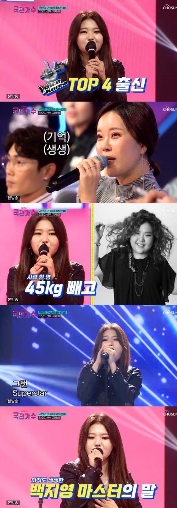 '보코' TOP4 지세희, 45㎏ 감량→'국민가수'서 백지영과 재회